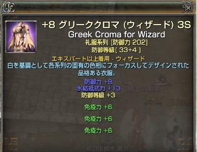 +8クロマ