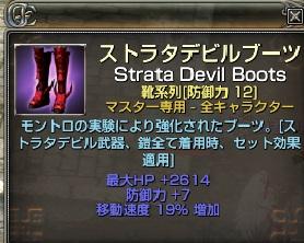 ブーツ悪魔