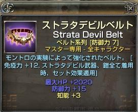 悪魔ベルト
