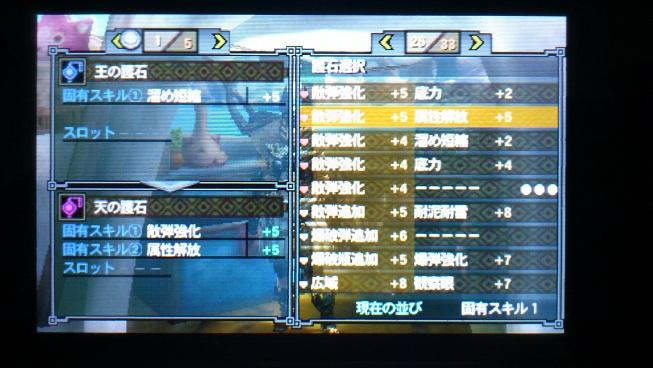 散弾5属性解放5