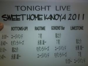 sweethome11 taisuke