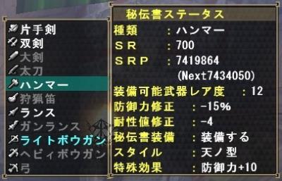 ハンマー700