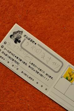マリオカード2