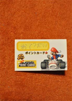 マリオカード1
