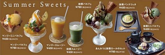東京富士menu