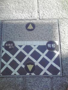 東海道 (2)