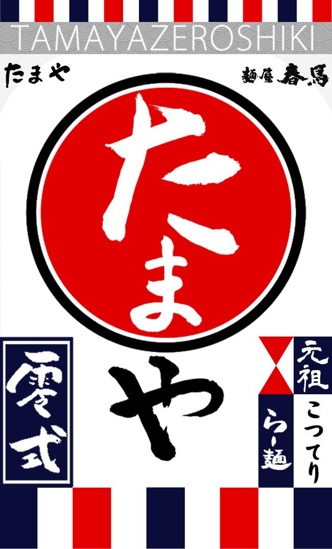 tamayazeroshiki