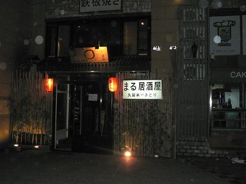 まる居酒屋