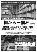 2012夏コミ表紙001