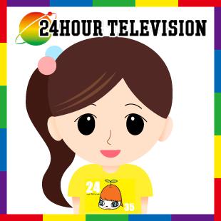 24時間テレビスペシャルアバター