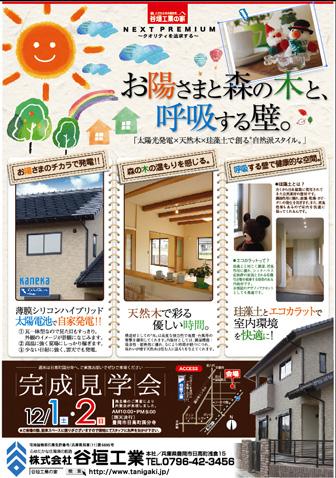 kokubunnji20121201.jpg