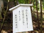 神君・家康廟所への長い石段の終わり掛けに建つ札