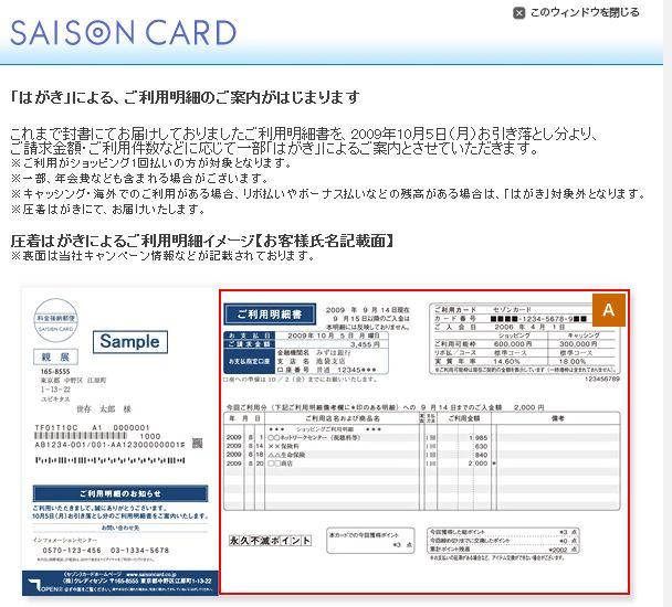 利用 明細 カード セゾン