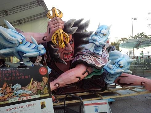 大阪にねぷた2014年10月