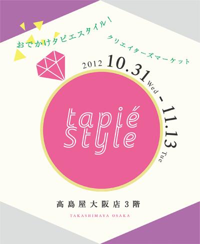 takashimaya_hp-01.png