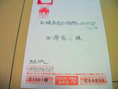 20110102nenga2.jpg