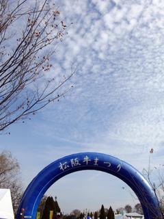 松阪牛まつり_ゲート