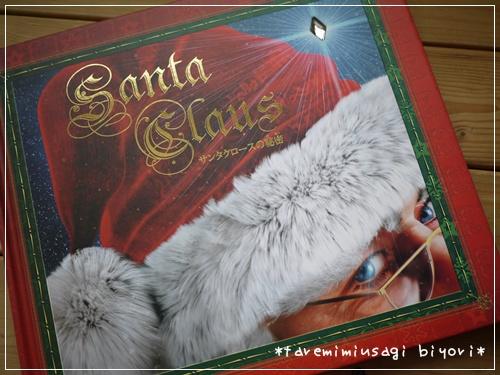 サンタクロースの秘密