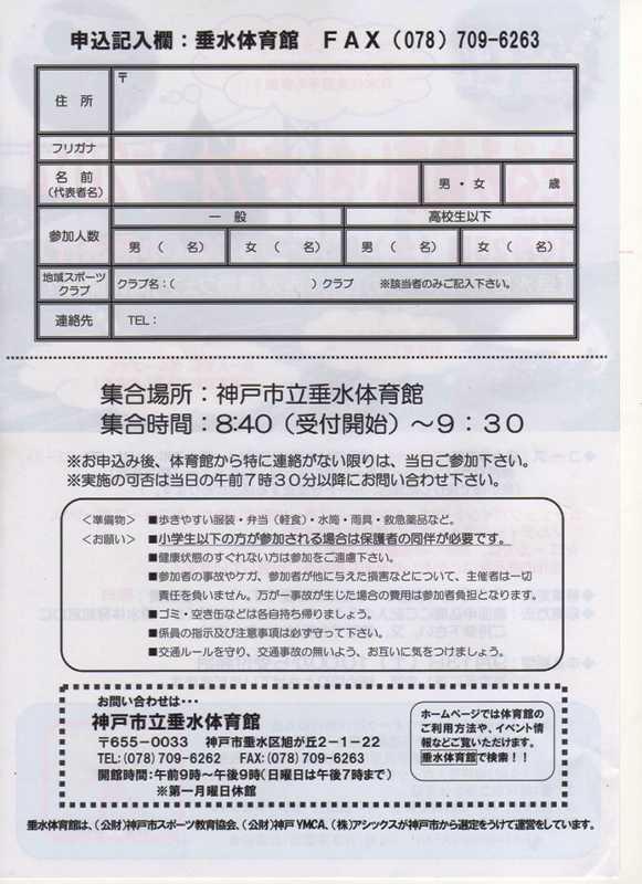 たるみ健康いきいきウォーク2014②