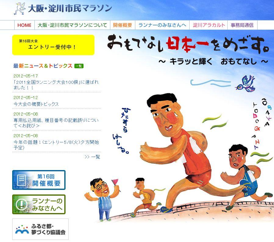 yodogawa_city.jpg
