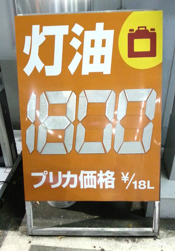 灯油18リッター1800円