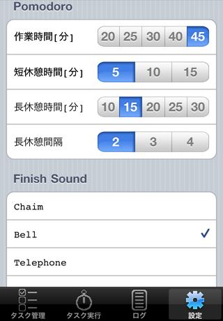 PoTaLog1.1.1の設定画面