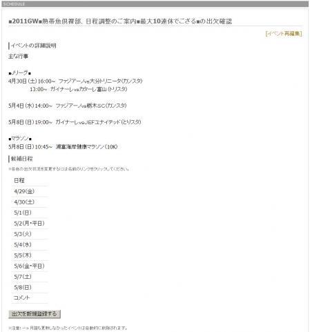 ScreenClip_nittei2011gw.jpg