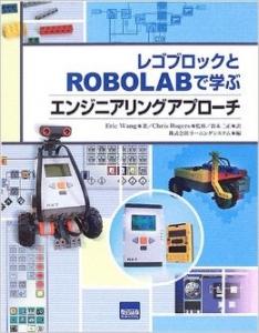 ROBOLABの参考書