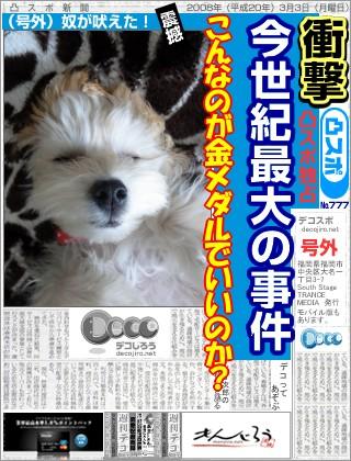 decojiro-20120822-101830.jpg