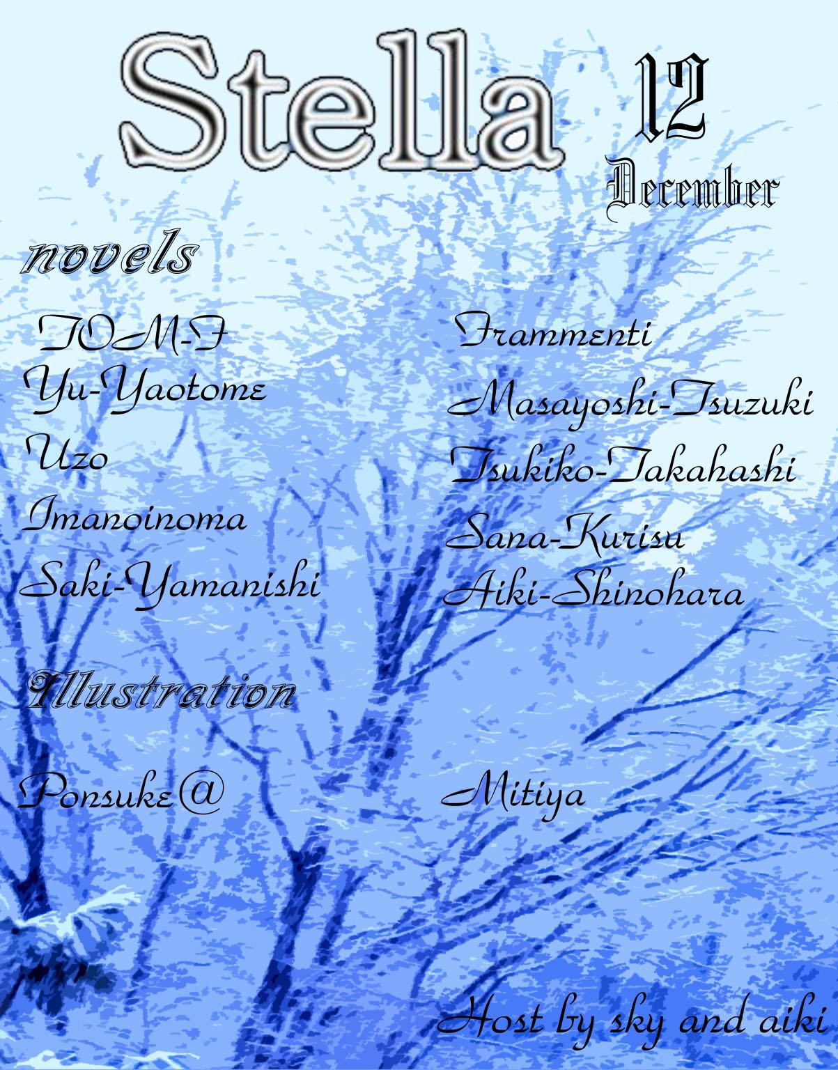 ステルラ12