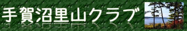 手賀沼里山クラブ