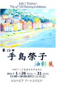 2011ヒルトン東京 個展-22