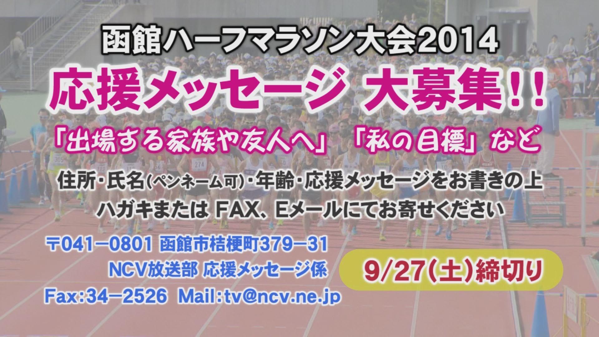 函館ハーフマラソン