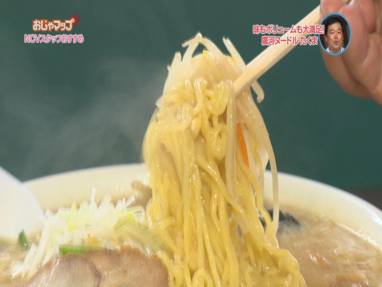 たくまの麺
