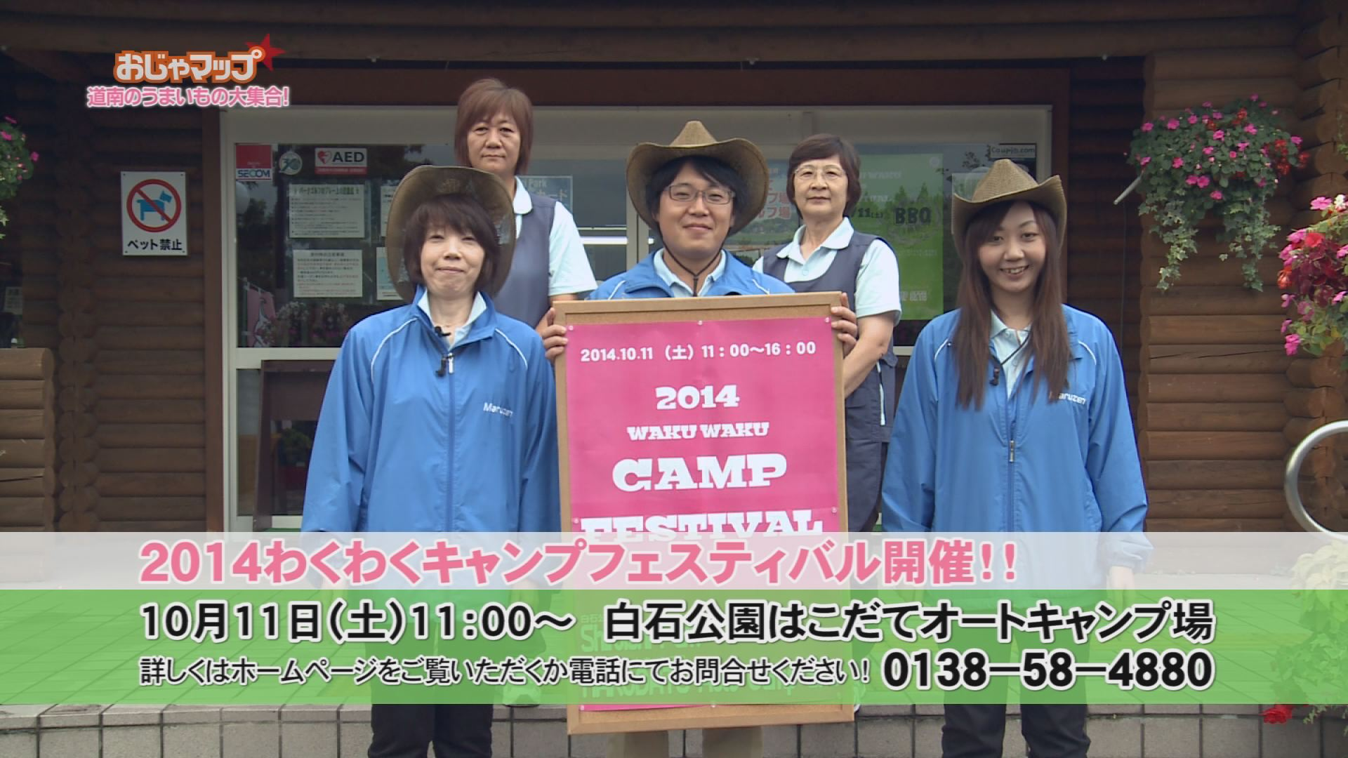 キャンプ場イベント
