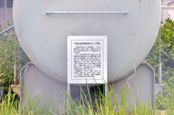 元936形タンク体