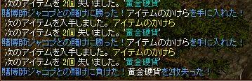 kakera1_0307.jpg