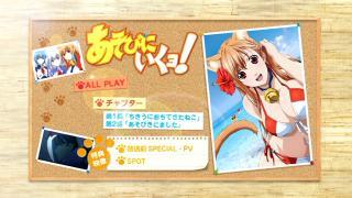 asoiku_01_menu.jpg