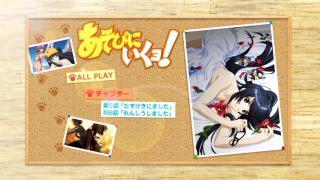 asoiku_03_menu1.jpg