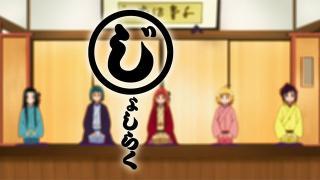 jyoshiraku_01_00.jpg