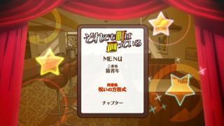 soremachi_dvd2_menu2.jpg