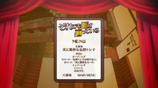 soremachi_dvd3_menu1.jpg