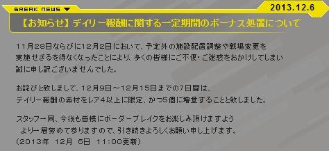 Baidu IME_2013-12-7_13-46-2