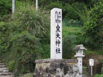 皇大神社碑