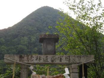 元伊勢皇大神社日室岳