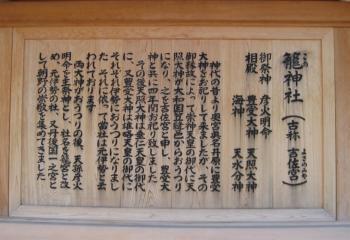 籠神社由緒