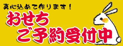 2011おせち