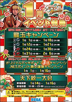 1月の月間イベント情報