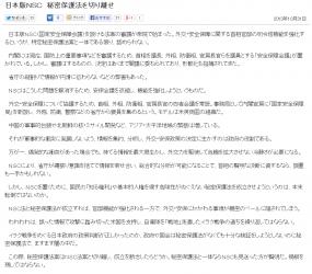 日本版NSC 秘密保護法を切り離せ