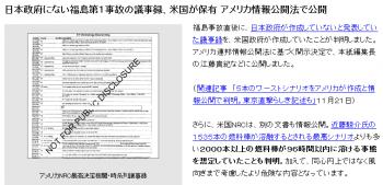 日本政府にない福島第1事故の議事録、米国が保有 アメリカ情報公開法で公開1